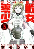 ガンパパ島の零戦少女、コミック本3巻です。漫画家は、本そういちです。