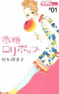 微糖ロリポップ 池谷理香子