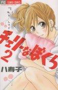 チェリーなぼくら、単行本2巻です。マンガの作者は、八寿子です。
