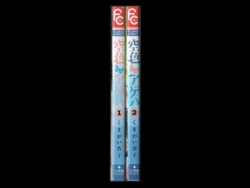 コミックセットの通販は[漫画全巻セット専門店]で!1: 空色アゲハ くまがい杏子
