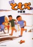 団地ともお、漫画本の1巻です。漫画家は、小田扉です。
