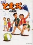 団地ともお、コミックの2巻です。漫画の作者は、小田扉です。