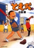 人気コミック、団地ともお、単行本の3巻です。漫画家は、小田扉です。