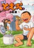 人気マンガ、団地ともお、漫画本の4巻です。作者は、小田扉です。