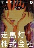 走馬灯株式会社、単行本2巻です。マンガの作者は、菅原敬太です。