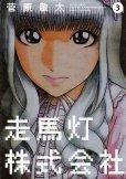 走馬灯株式会社、コミック本3巻です。漫画家は、菅原敬太です。