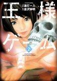 王様ゲーム、単行本2巻です。マンガの作者は、連打一人です。