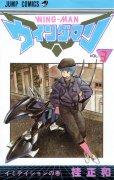 ウイングマン、コミック本3巻です。漫画家は、桂正和です。