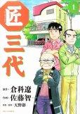 匠三代、コミック1巻です。漫画の作者は、佐藤智一です。