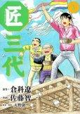 匠三代、コミック本3巻です。漫画家は、佐藤智一です。