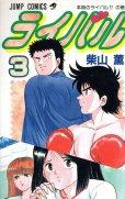 ライバル、コミック本3巻です。漫画家は、柴山薫です。