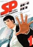 SP警視庁警備部警護課第四係、コミック1巻です。漫画の作者は、灰原薬です。