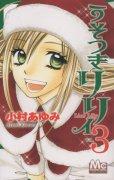 うそつきリリィ、コミック本3巻です。漫画家は、小村あゆみです。