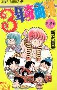 3年奇面組、単行本2巻です。マンガの作者は、新沢基栄です。