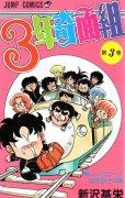 3年奇面組、コミック本3巻です。漫画家は、新沢基栄です。