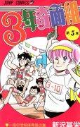 新沢基栄の、漫画、3年奇面組の表紙画像です。