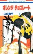 オレンジチョコレート、コミック1巻です。漫画の作者は、山田南平です。