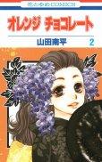 オレンジチョコレート、単行本2巻です。マンガの作者は、山田南平です。