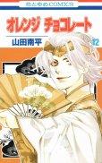 山田南平の、漫画、オレンジチョコレートの表紙画像です。