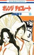 山田南平の、漫画、オレンジチョコレートの最終巻です。