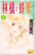 林檎と蜂蜜walk、漫画本の1巻です。漫画家は、宮川匡代です。