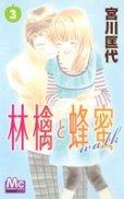 人気コミック、林檎と蜂蜜walk、単行本の3巻です。漫画家は、宮川匡代です。