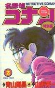 名探偵コナン特別編、コミックの2巻です。漫画の作者は、青山剛昌です。