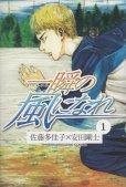 一瞬の風になれ、コミック1巻です。漫画の作者は、安田剛士です。