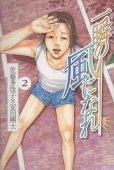 一瞬の風になれ、単行本2巻です。マンガの作者は、安田剛士です。