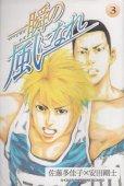 一瞬の風になれ、コミック本3巻です。漫画家は、安田剛士です。