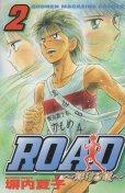 ROAD、単行本2巻です。マンガの作者は、塀内夏子です。