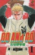 ゴーアンドゴー、コミック1巻です。漫画の作者は、古谷野孝雄です。