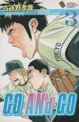 ゴーアンドゴー、コミック本3巻です。漫画家は、古谷野孝雄です。