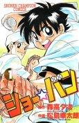 ショーバン、コミック1巻です。漫画の作者は、松島幸太朗です。