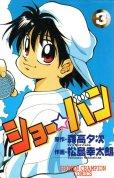 ショーバン、コミック本3巻です。漫画家は、松島幸太朗です。
