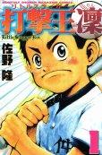 打撃王凛、コミック1巻です。漫画の作者は、佐野隆です。