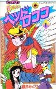 愛の戦士ヘッドロココ、コミック1巻です。漫画の作者は、藤井みどりです。