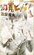 幻覚ピカソ、コミック1巻です。漫画の作者は、古屋兎丸です。