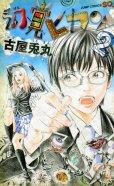 幻覚ピカソ、単行本2巻です。マンガの作者は、古屋兎丸です。