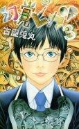 幻覚ピカソ、コミック本3巻です。漫画家は、古屋兎丸です。