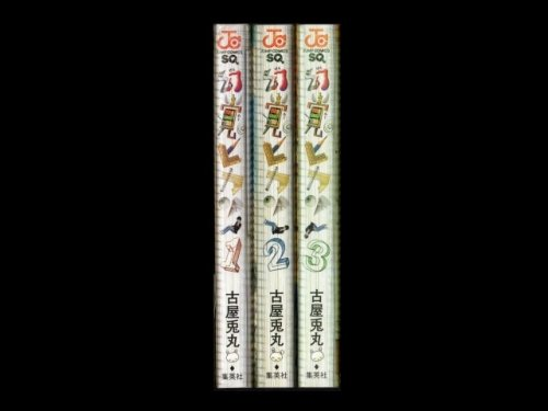 コミックセットの通販は[漫画全巻セット専門店]で!1: 幻覚ピカソ 古屋兎丸