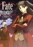 フェイトステイナイト、単行本2巻です。マンガの作者は、西脇だっとです。
