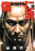 傷だらけの仁清、コミック本3巻です。漫画家は、猿渡哲也です。