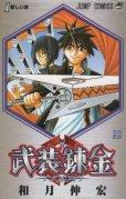 武装錬金、コミック1巻です。漫画の作者は、和月伸宏です。
