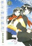 貧乏姉妹物語、単行本2巻です。マンガの作者は、かずといずみです。