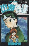 幽遊白書、コミック1巻です。漫画の作者は、冨樫義博です。