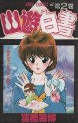 幽遊白書、単行本2巻です。マンガの作者は、冨樫義博です。