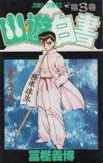 幽遊白書、コミック本3巻です。漫画家は、冨樫義博です。