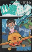 冨樫義博の、漫画、幽遊白書の表紙画像です。