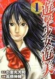 遊撃少女遊美、コミック1巻です。漫画の作者は、高橋伸輔です。